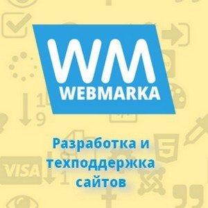 Разработка сайта в Астане | Создание сайта с дизайн-машиной | Студия WebMarka Kazakhstan, Астана